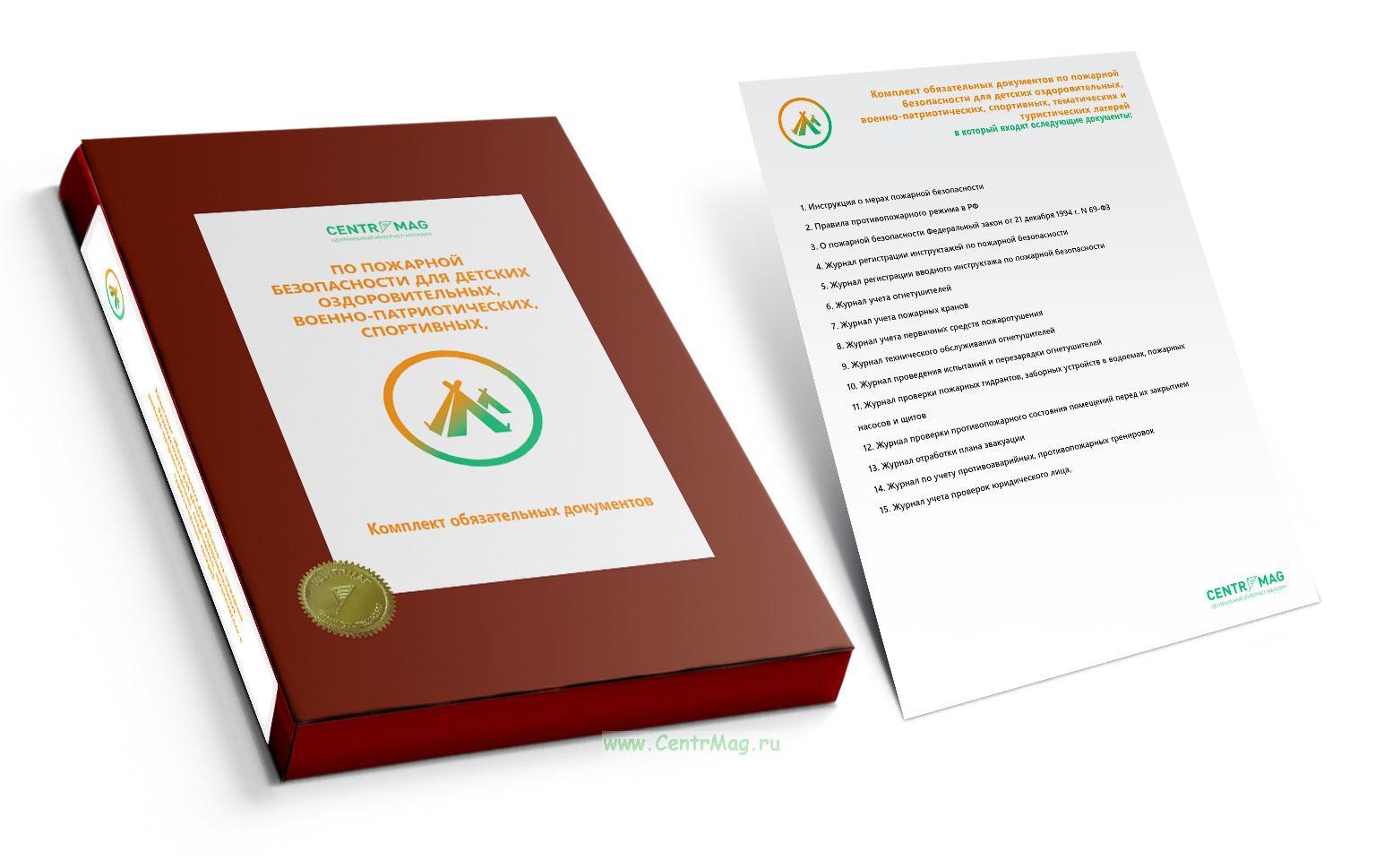 Комплект обязательных документов по пожарной безопасности для детских оздоровительных, военно-патриотических, спортивных, тематических и туристических лагерей