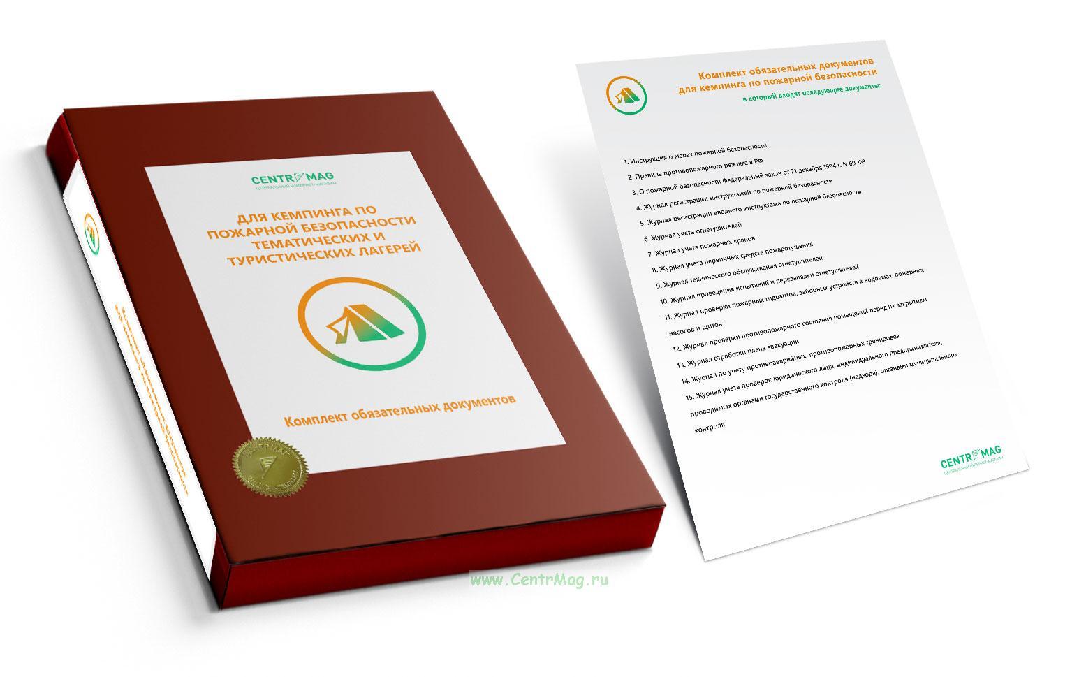 Комплект обязательных документов для кемпинга по пожарной безопасности