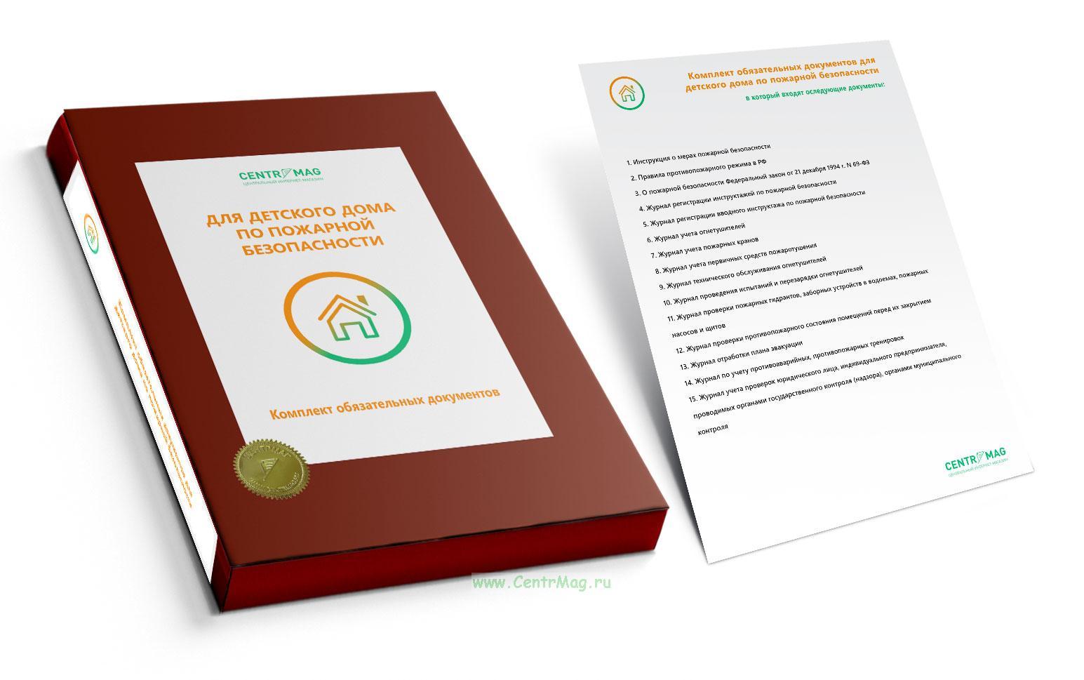 Комплект обязательных документов для детского дома по пожарной безопасности
