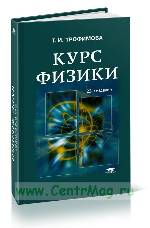 Курс физики: учебное пособие (23-е издание, стереотипное)