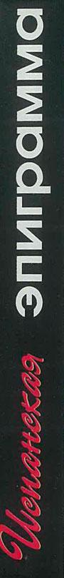 Испанская эпиграмма