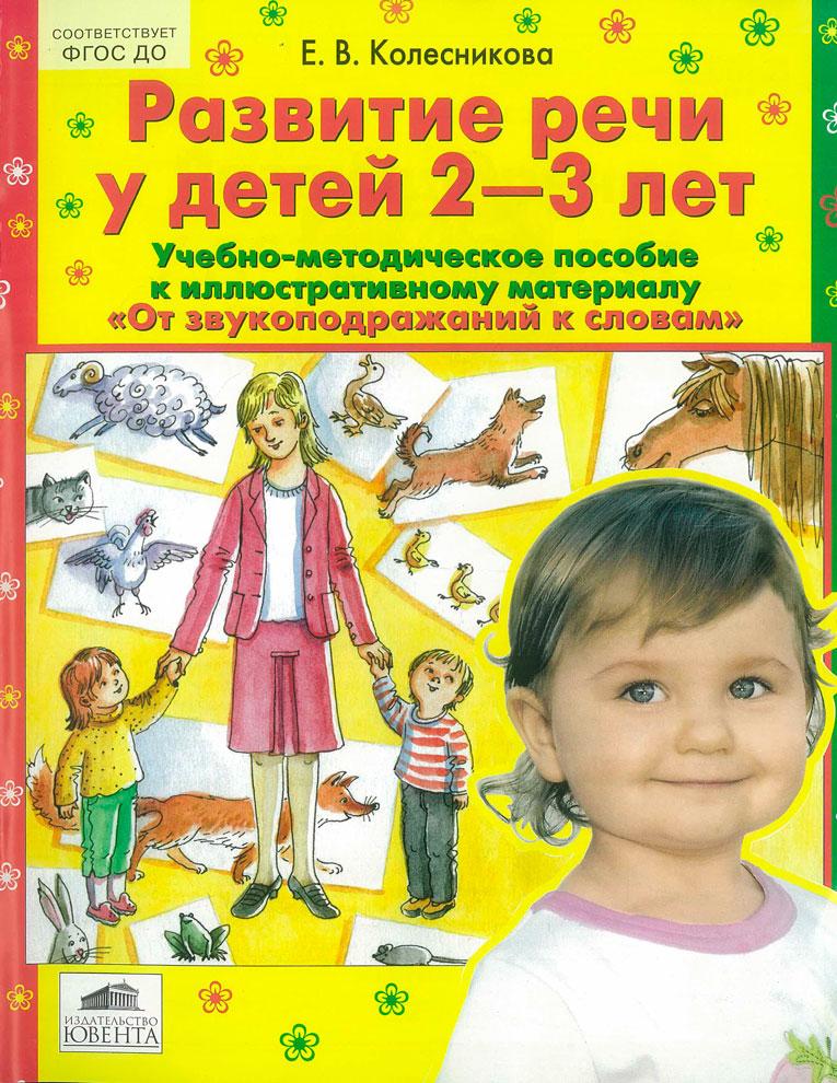 Развитие речи у детей 2-3 лет. Учебно-методическое пособие к иллюстрированному материалу