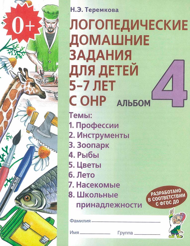 Логопедические домашние задания для детей 5-7 лет с ОНР. Альбом №4 (изд. 2)