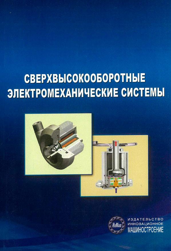 Сверхвысокооборотные электромеханические системы. Монография