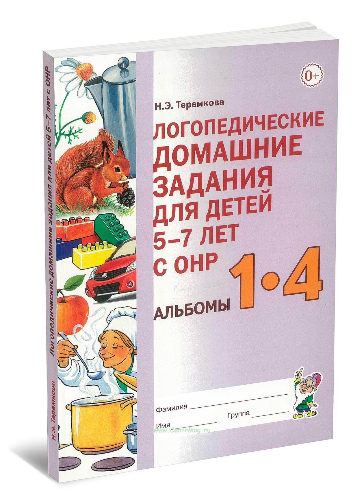 Логопедические домашние задания для детей 5-7 лет с ОНР альбом 1-4