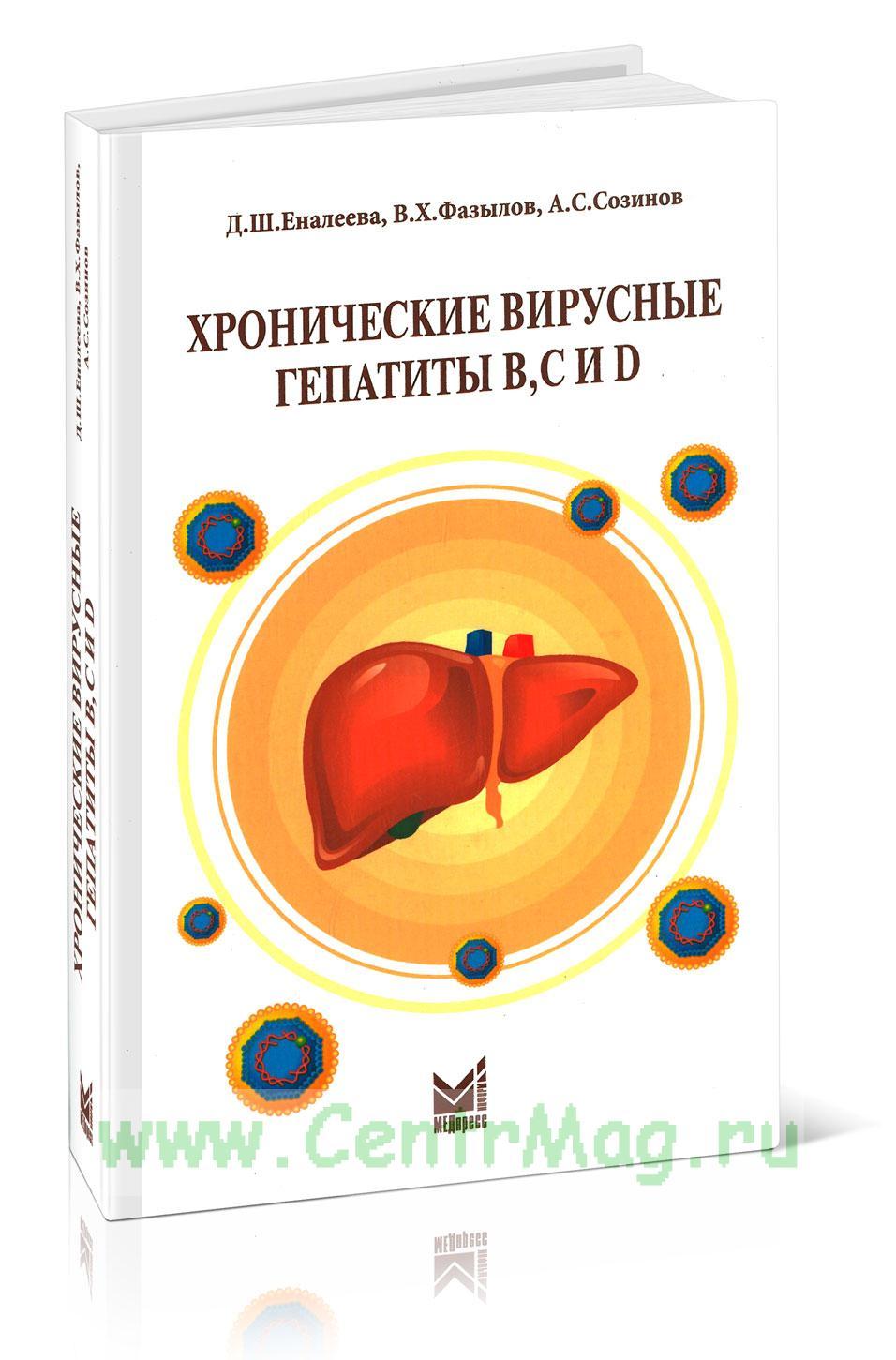 Хронические вирусные гепатиты B, C и D. Руководство для врачей