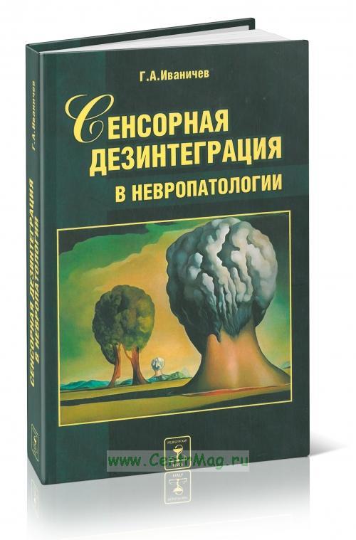 Сенсорная дезинтеграция в невропатологии