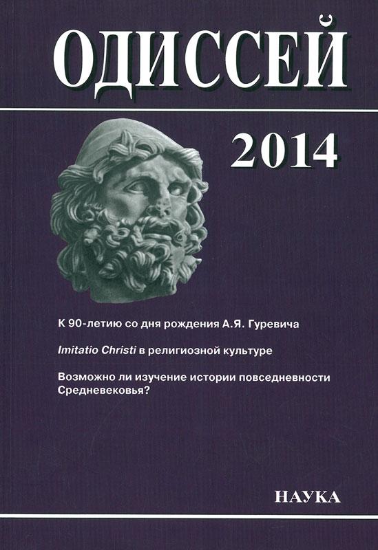 Одиссей 2014: Человек в истории