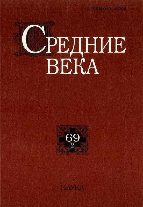 Средние века. Выпуск 69 (2)