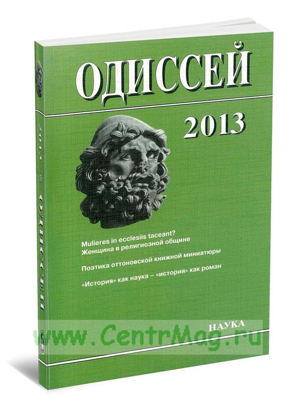 Одиссей 2013: Человек в истории. Женщина в религиозной общине