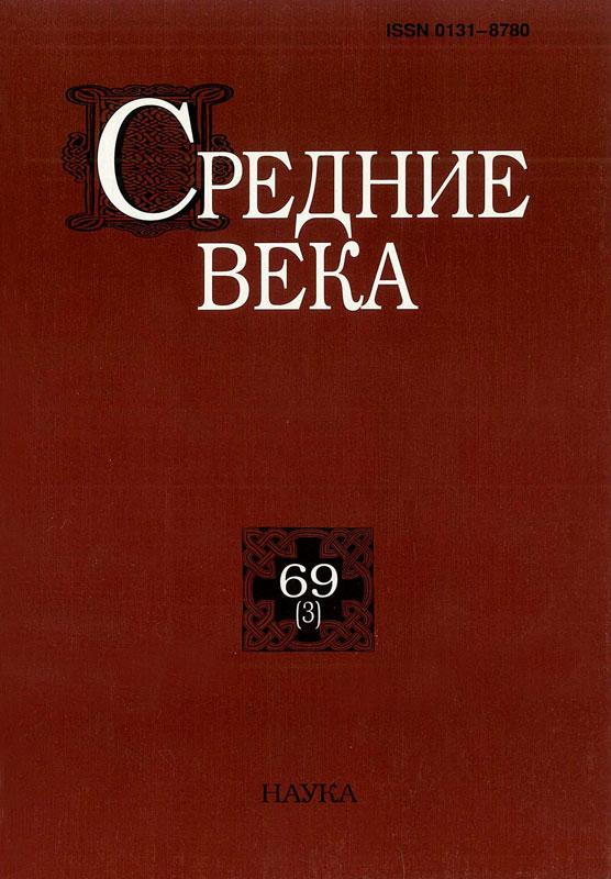 Средние века. Выпуск 69 (3)