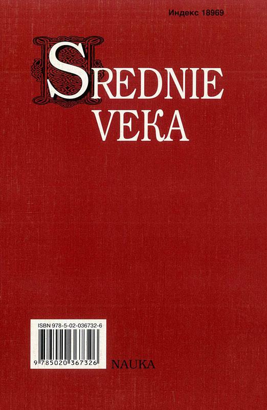 Средние века. Выпуск 69 (1)