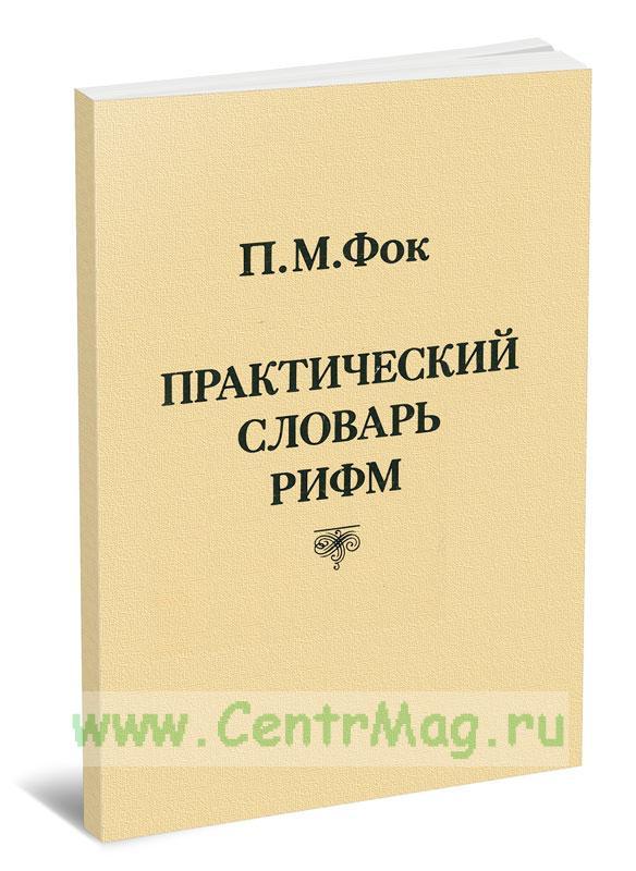 Практический словарь рифм
