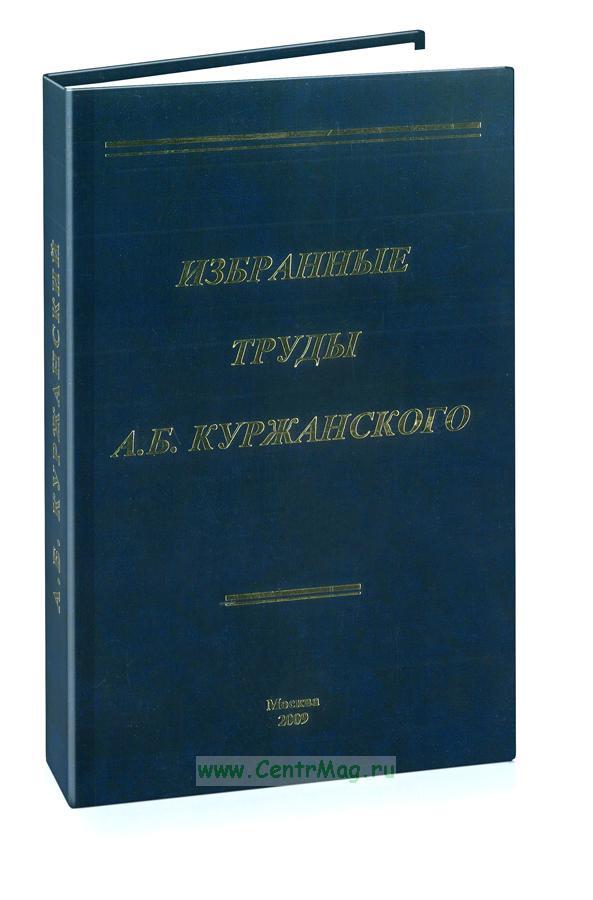 Избранные труды А. Б. Куржанского