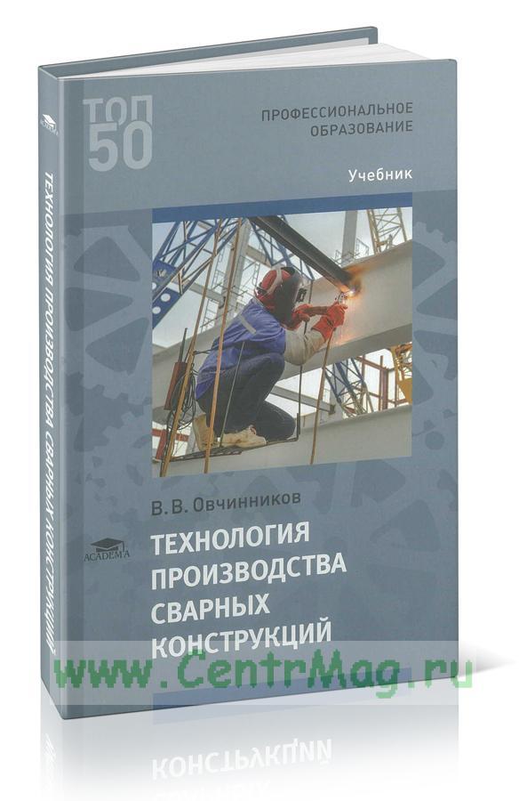 Технология производства сварных конструкций