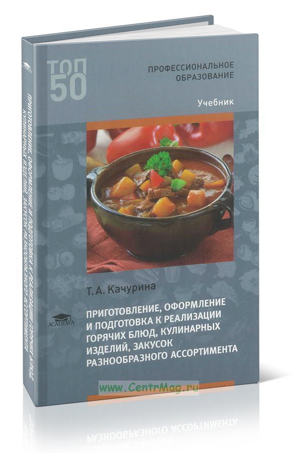 Приготовление, оформление и подготовка к реализации горячих блюд, кулинарных изделий, закусок разнообразного ассортимента