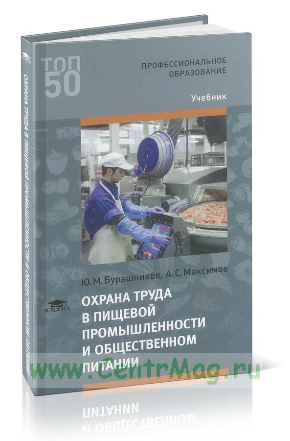 Охрана труда в пищевой промышленности и общественном питании