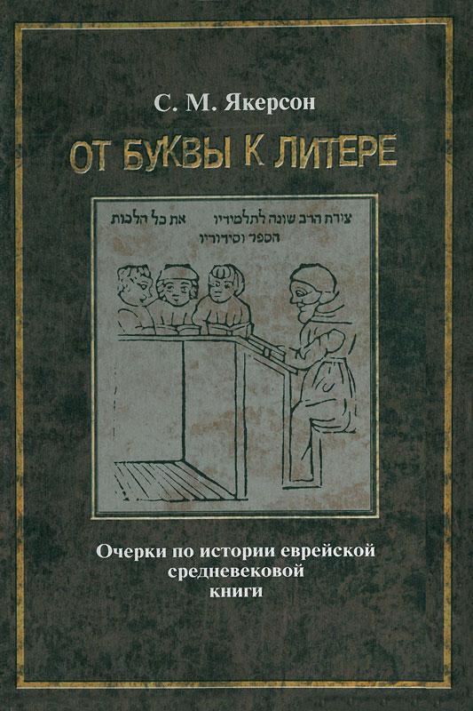 От буквы к литере. Очерки по истории еврейской средневековой книги