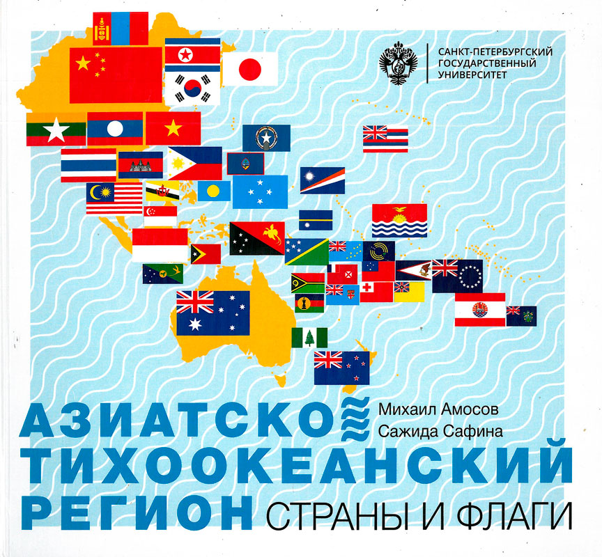 Азиатско-Тихоокеанский регион. Страны и флаги