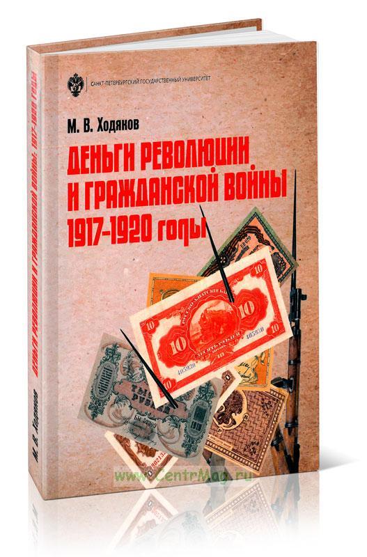 Деньги революции и Гражданской войны. 1917-1920 годы