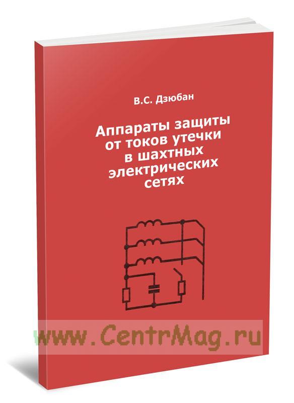 Аппараты защиты от токов утечки в шахтных электрических сетях.