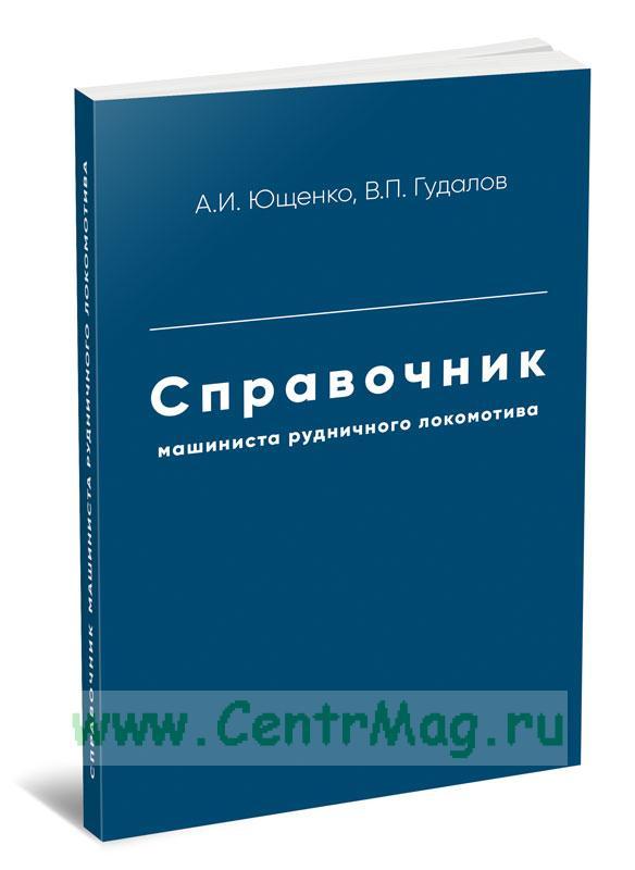 Справочник машиниста рудничного локомотива