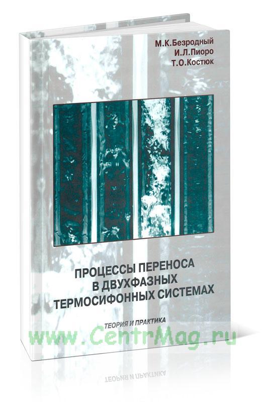 Процессы переноса в двухфазных термосифонных системах