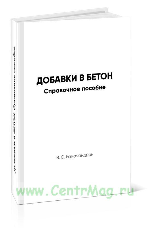 бетоны учебник