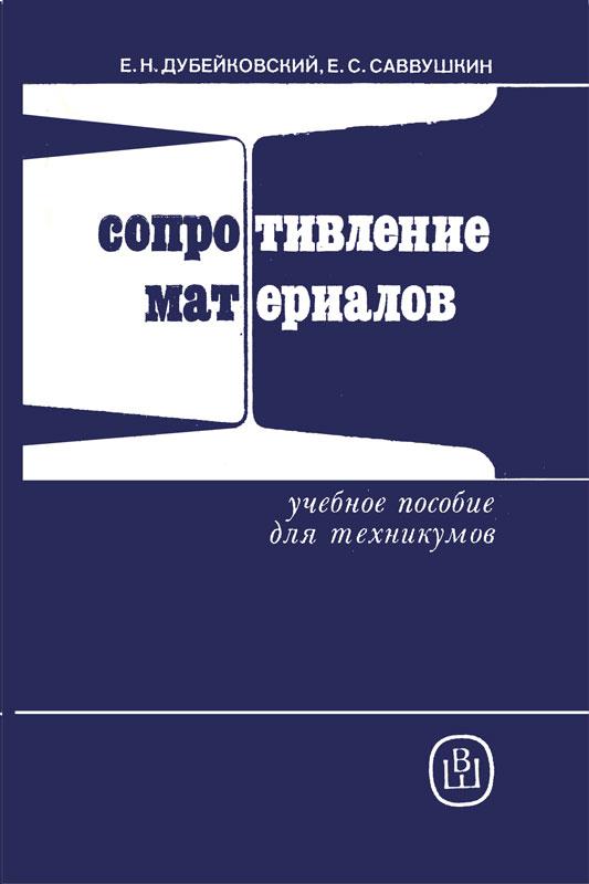 Сопротивление материалов. Учебное пособие для машиностроительных техникумов