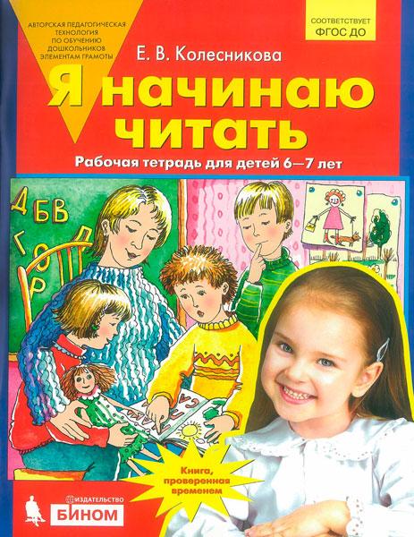 Я начинаю читать. Рабочая тетрадь для детей 6-7 лет
