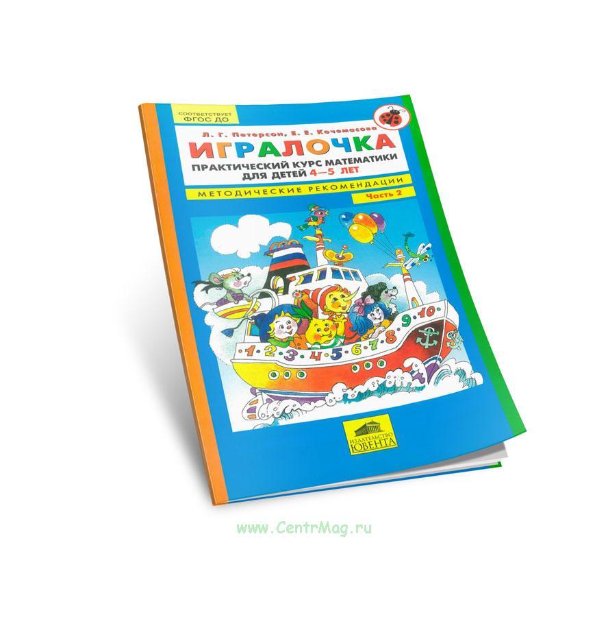 Игралочка. Практический курс математики для детей 4-5 лет. Методические рекомендации. Часть 2