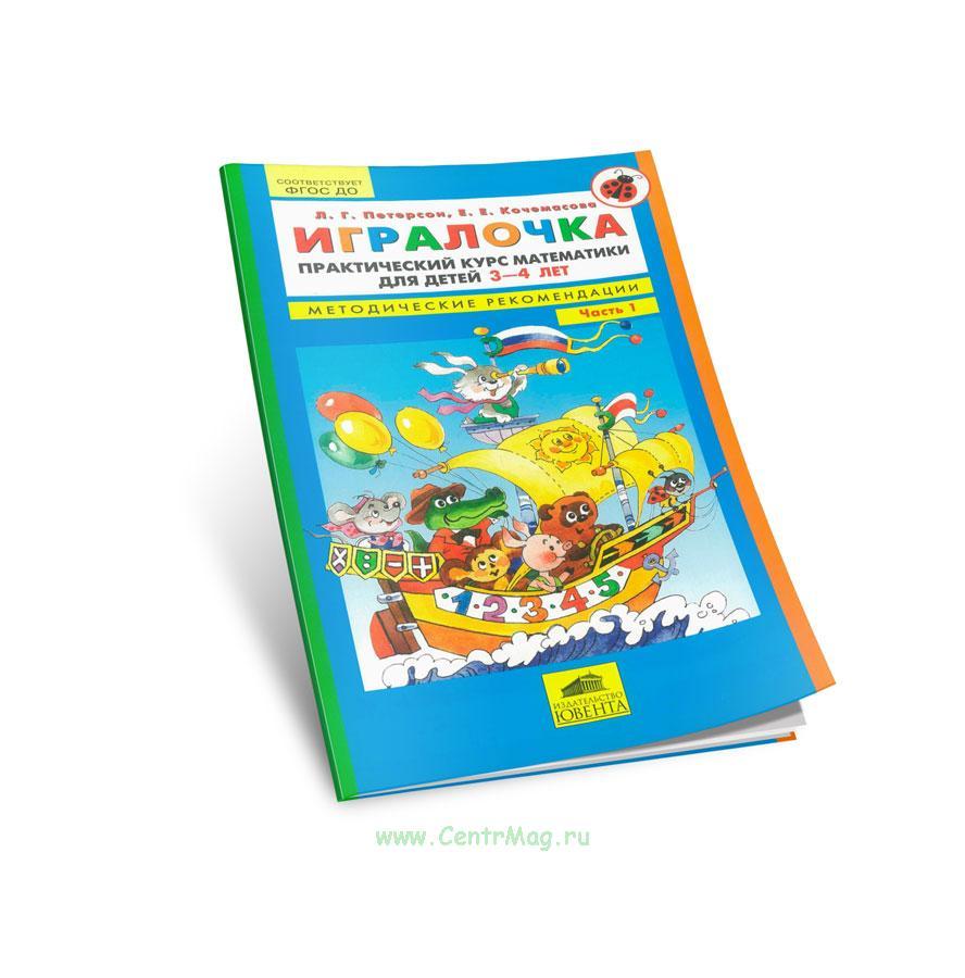 Игралочка. Практический курс математики для детей 3-4 лет. Методические рекомендации. Часть 1