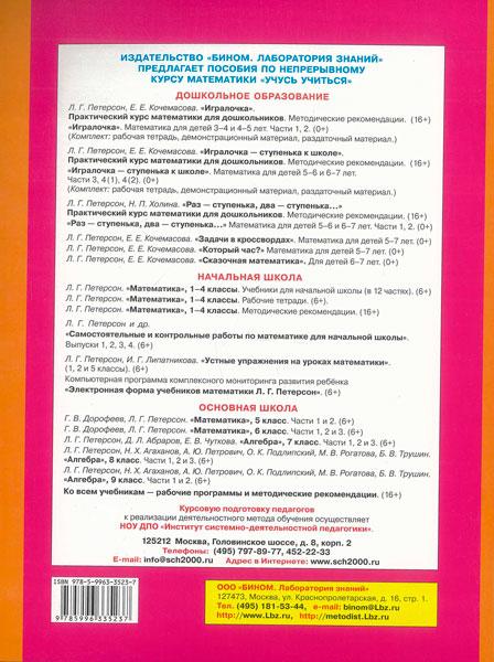 Раз-ступенька, два ступенька (в 2-х частях). Ч 1. Математика для дошкольников 5-6 лет
