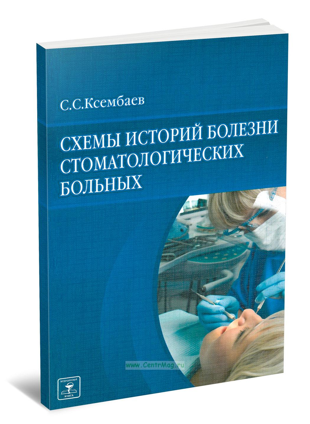 Схемы историй болезни стоматологических больных: Методические рекомендации