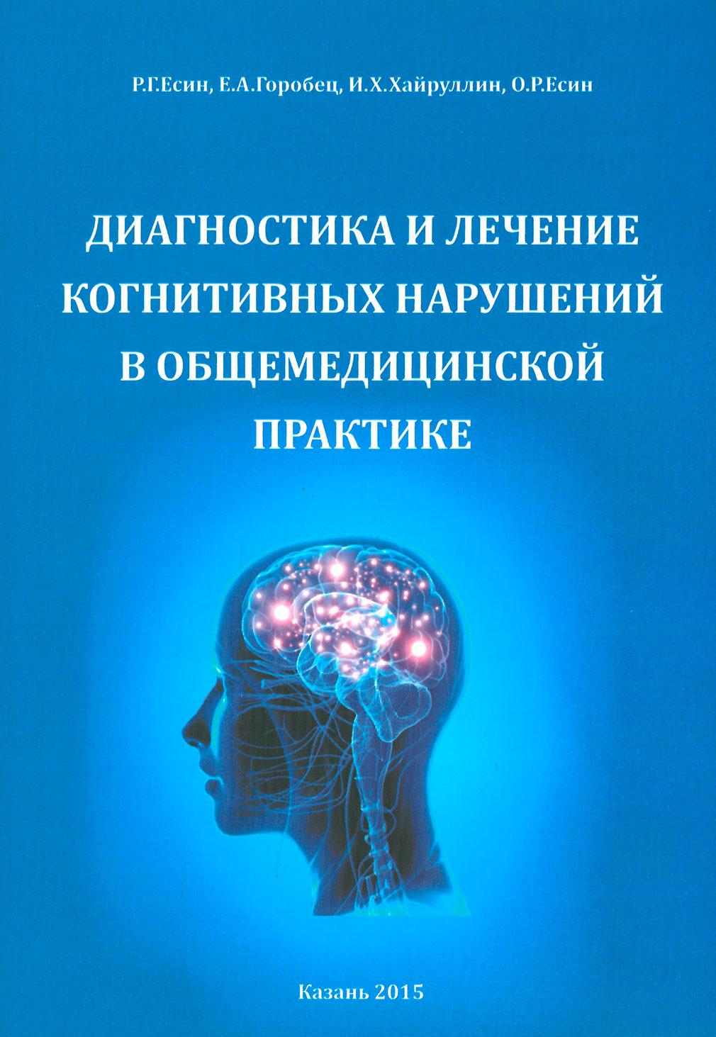 Диагностика и лечение когнитивных нарушений в общемедицинской практике. Монография