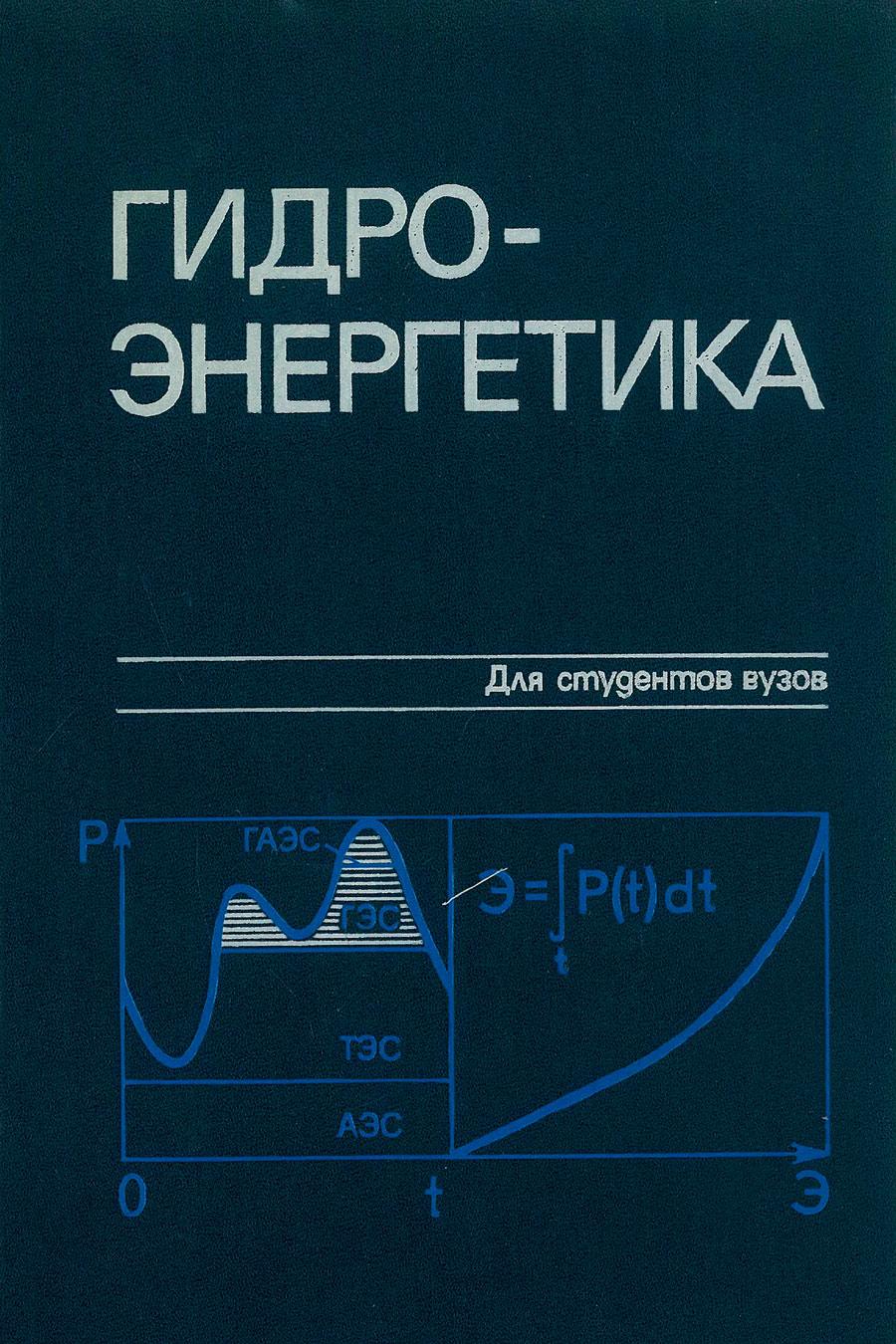 Гидроэнергетика. Учебник для вузов