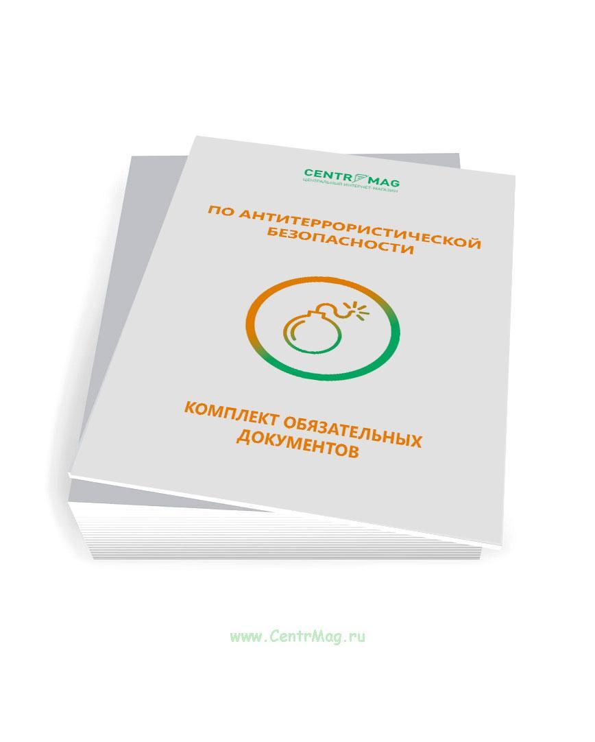 Комплект обязательных документов по антитеррористической безопасности 2020 год. Последняя редакция