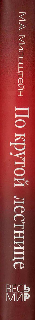 По крутой лестнице. Мемуары военного разведчика. Повесть и рассказы. Воспоминания друзей и коллег