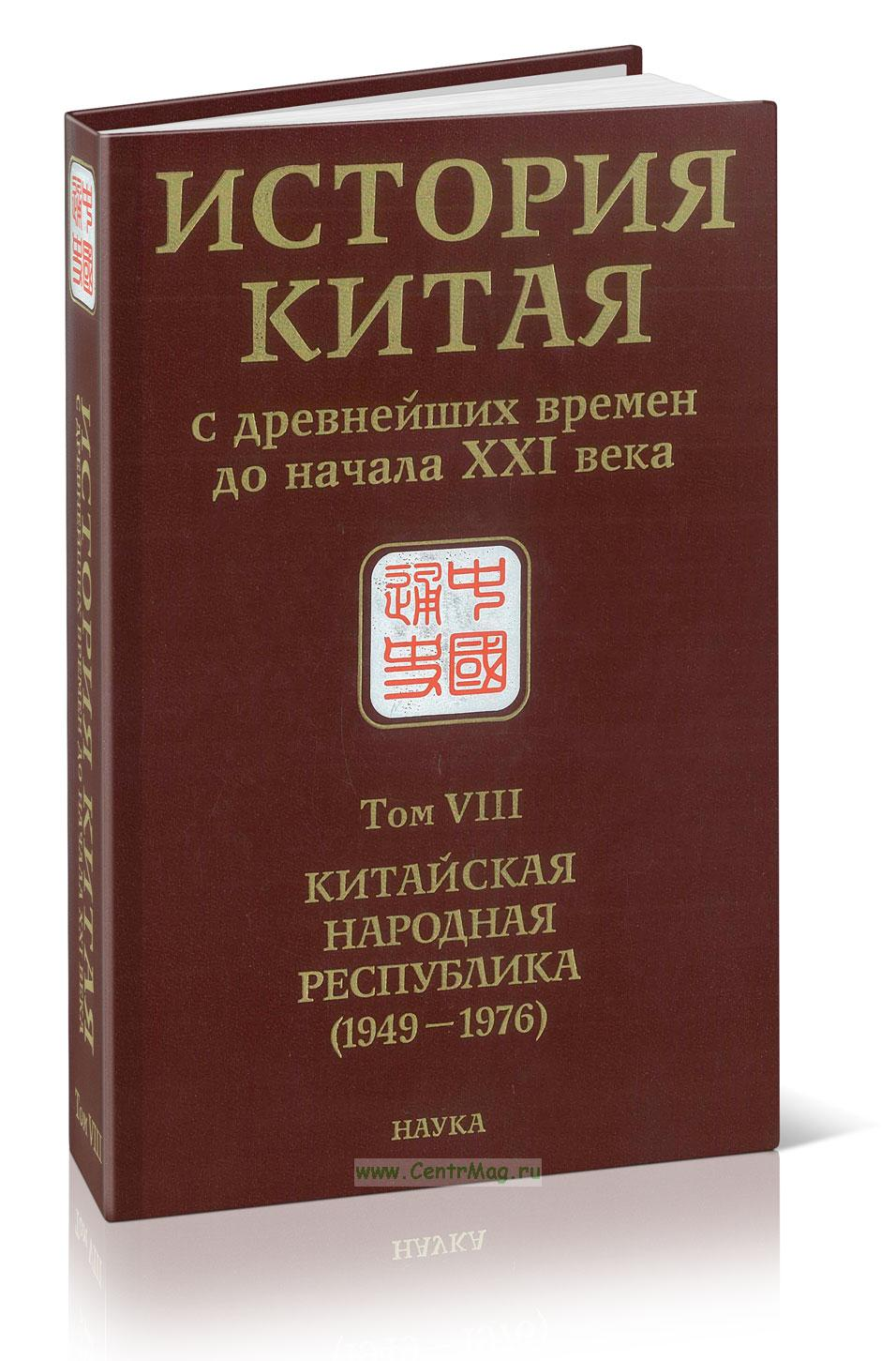 История Китая с древнейших времен до начала XXI века. Том VIII. Китайская Народная Республика (1949-1976)