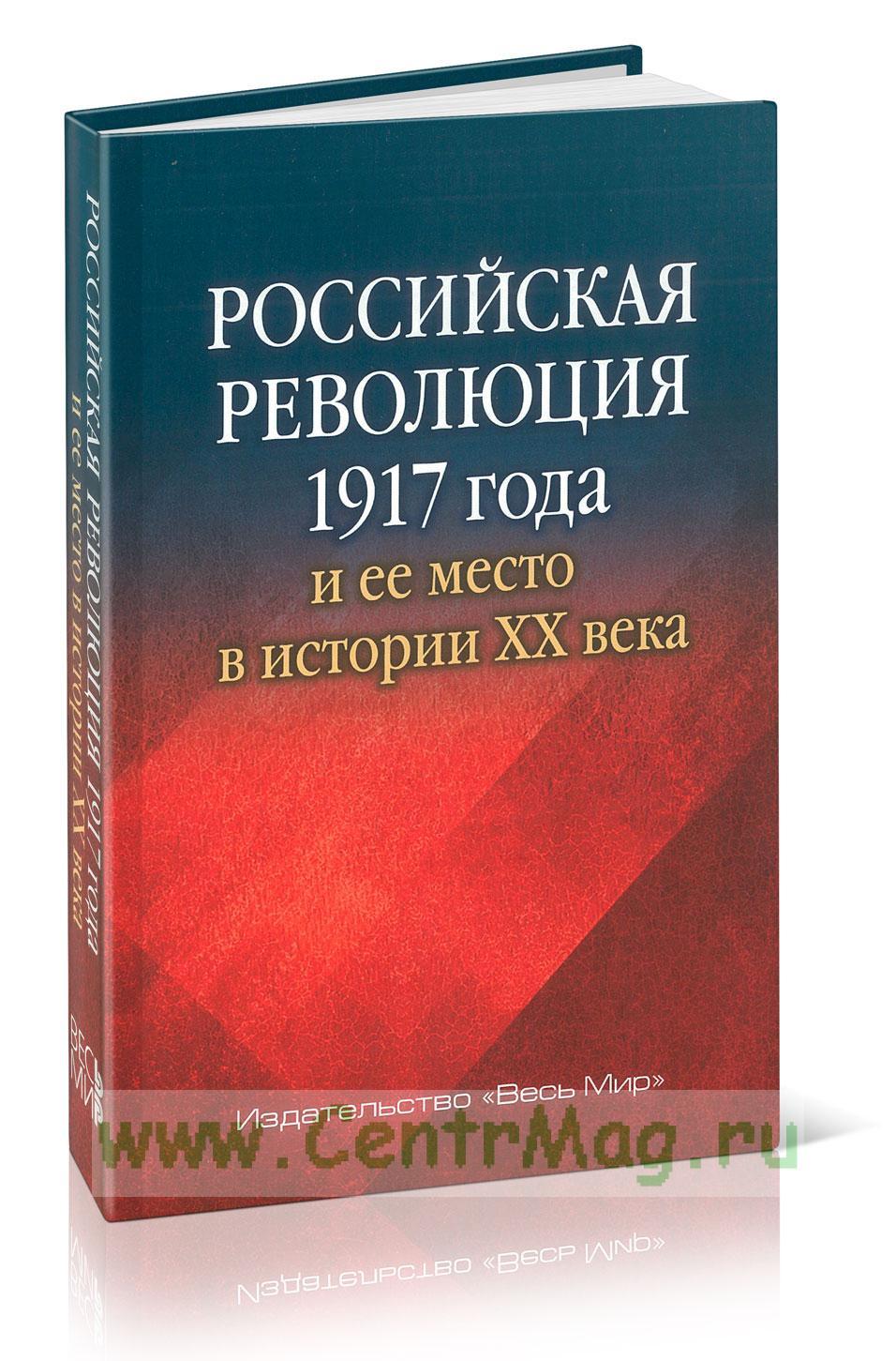 Российская революция 1917 года и ее место в истории XX века
