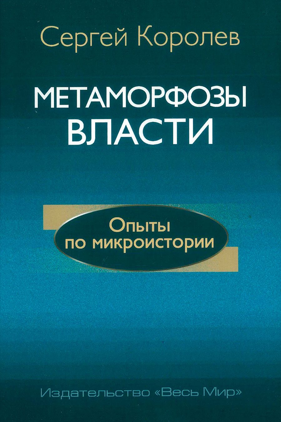 Метаморфозы власти. Опыты по микроистории: философские аспекты