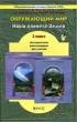 """Методические рекомендации к учебнику """"Окружающий мир"""" 2 класс"""