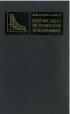 Сборник задач по технической термодинамике