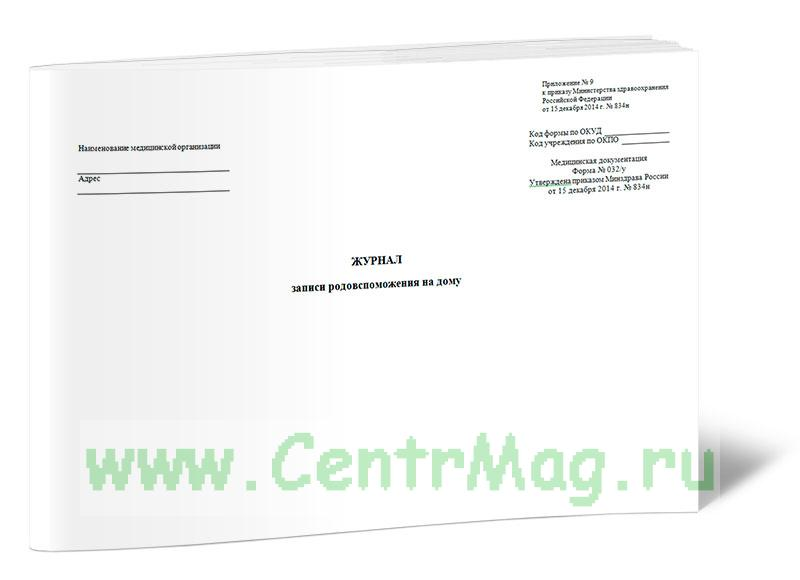 Журнал записи родовспоможения на дому (Форма 032/у)