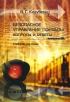 Безопасное управление поездом: вопросы и ответы. Учебное пособие (издание 3-е, исправленное и дополненное)