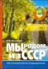 Мы родом из СССР. Время нашей молодости. Воспоминания и размышления. Книга 1