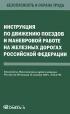 Инструкция по движению поездов и маневровой работе на железных дорогах Российской Федерации.