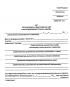 Акт организации и выполнения АВР и расследования причин аварии
