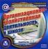 CD Организационно-хозяйственная деятельность в школе