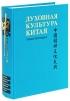 Духовная культура Китая: энциклопедия в 5 т. Том 4. Историческая мысль. Политическая и правовая культура